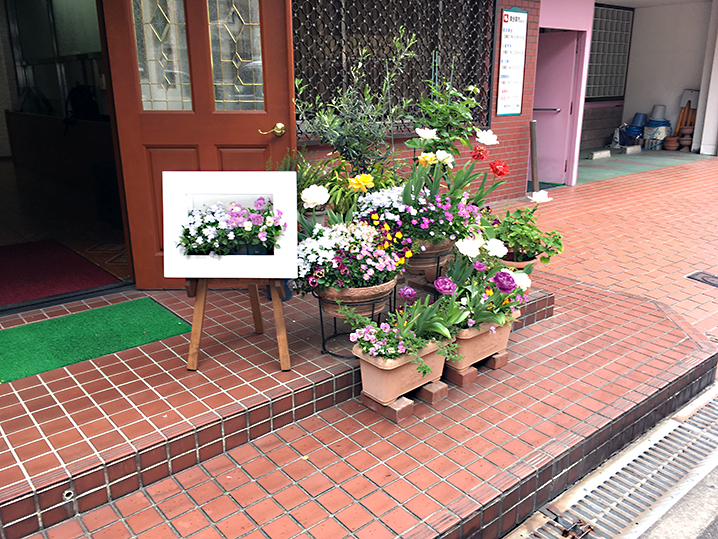 玄関|お花